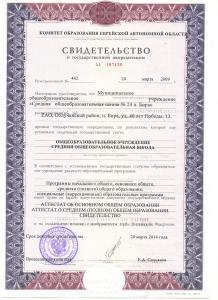 Аккредитация свид-во