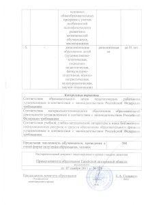 приложение к лицензии - 2